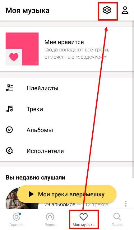 Как добавить музыку в Яндекс.Музыка: инструкция