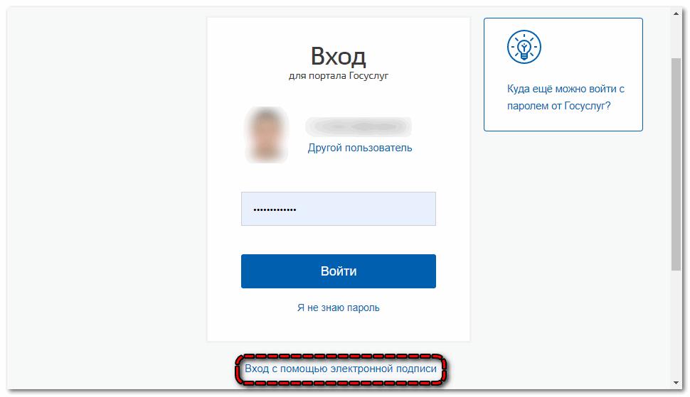 Вход с помощью электронной подписи