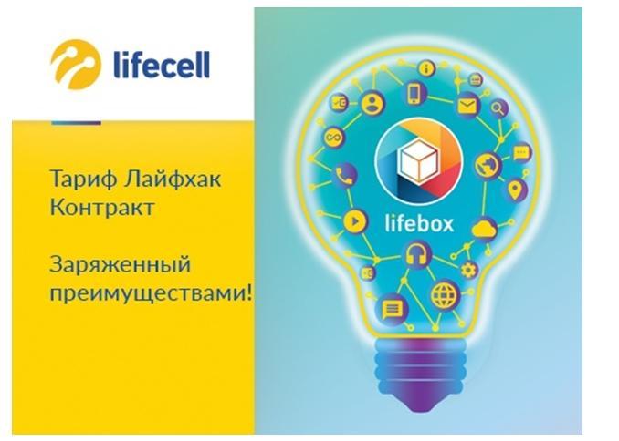 Тариф «Лайфхак Контракт» от Lifecell