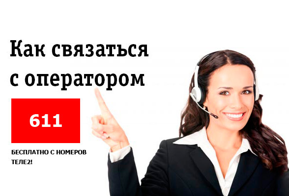 позвонить оператору теле2