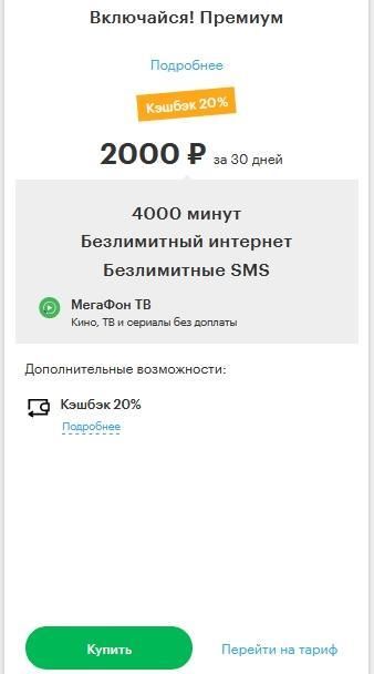 Описание тарифов для Республики Татарстан в 2021 году от Мегафона