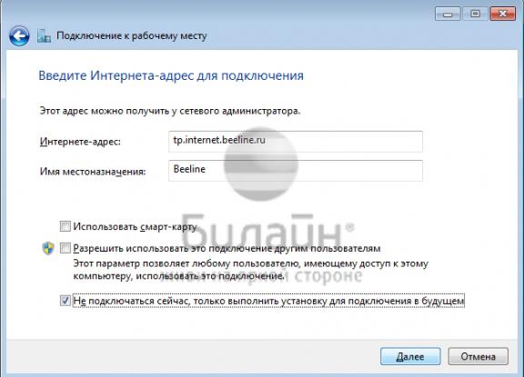электронный адрес tp.internet.beeline.ru