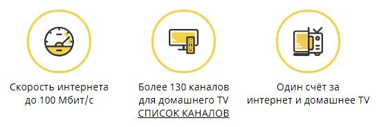 Интернет + TV для астаны от билайн