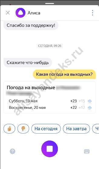 Скачать на телефон Андроид помощник Яндекс Алиса