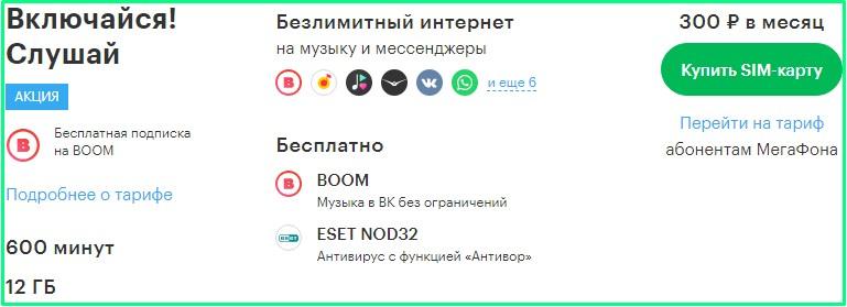 тариф включайся слушай для новосибирска от мегафон
