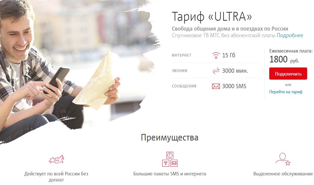 мтс тарифы санкт петербург ультра
