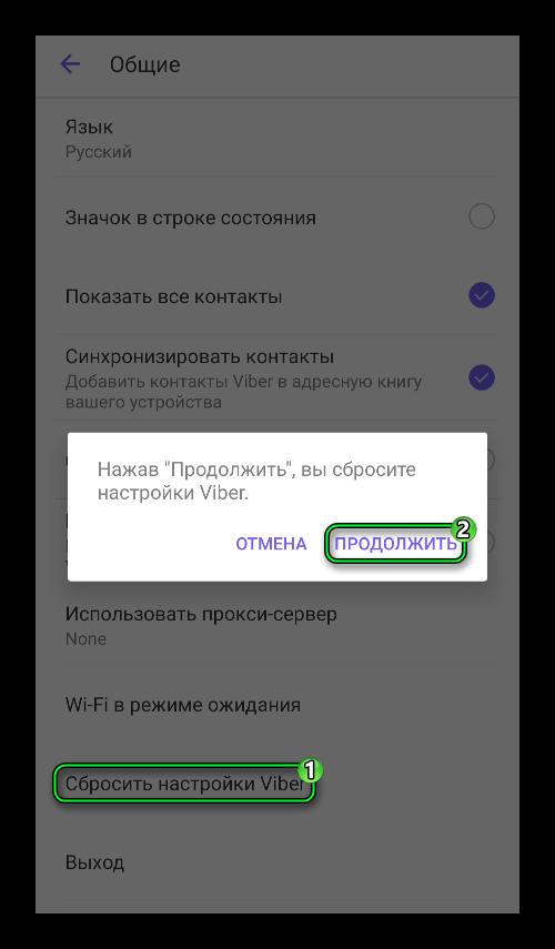 Сбросить настройки в мобильном приложении Viber