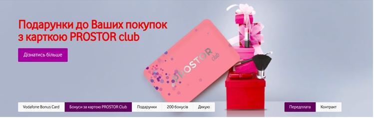 Бонусы от Водафон: как их накапливать и использовать на услуги и подарки