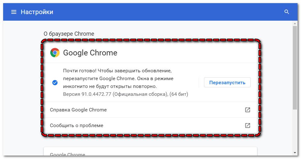 О Chrome