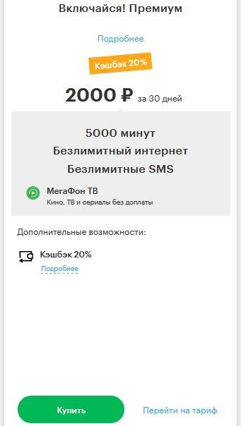 Описание тарифов Мегафон для Курска и области в 2021 году