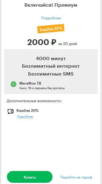 Обзор тарифов Мегафон для Хабаровского края в 2021 году