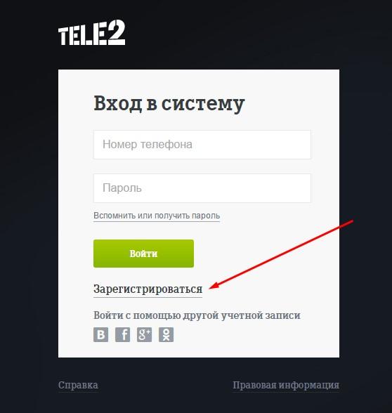теле2 личный кабинет регистрация