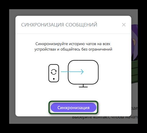 Синхранизация сообщений в мессенджере Viber для Windows