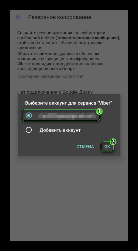 Настройка аккаунта резервнго копирования в Viber