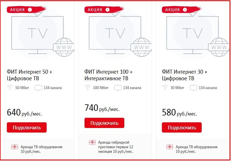 тарифы для дом интернета и тв в твери от мтс