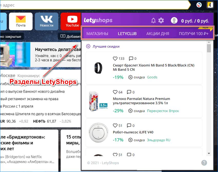 Интерфейс LetyShops