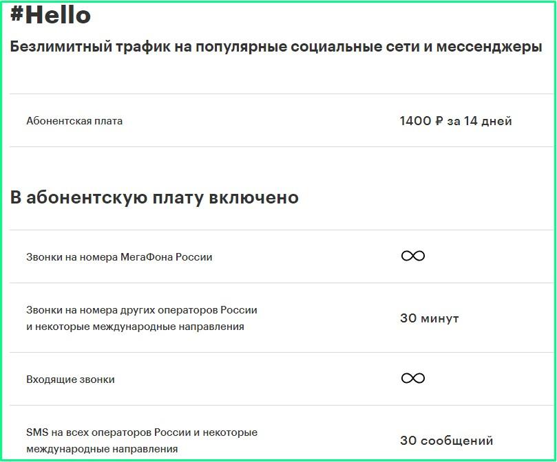 тариф хеллоу от мегафон для ульяновска