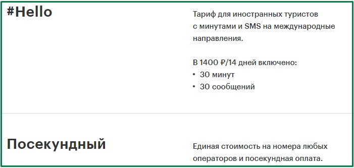 специальные тарифы мегафон для твери