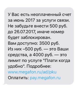 уведомление об оплате услуги кредит доверия мегафон