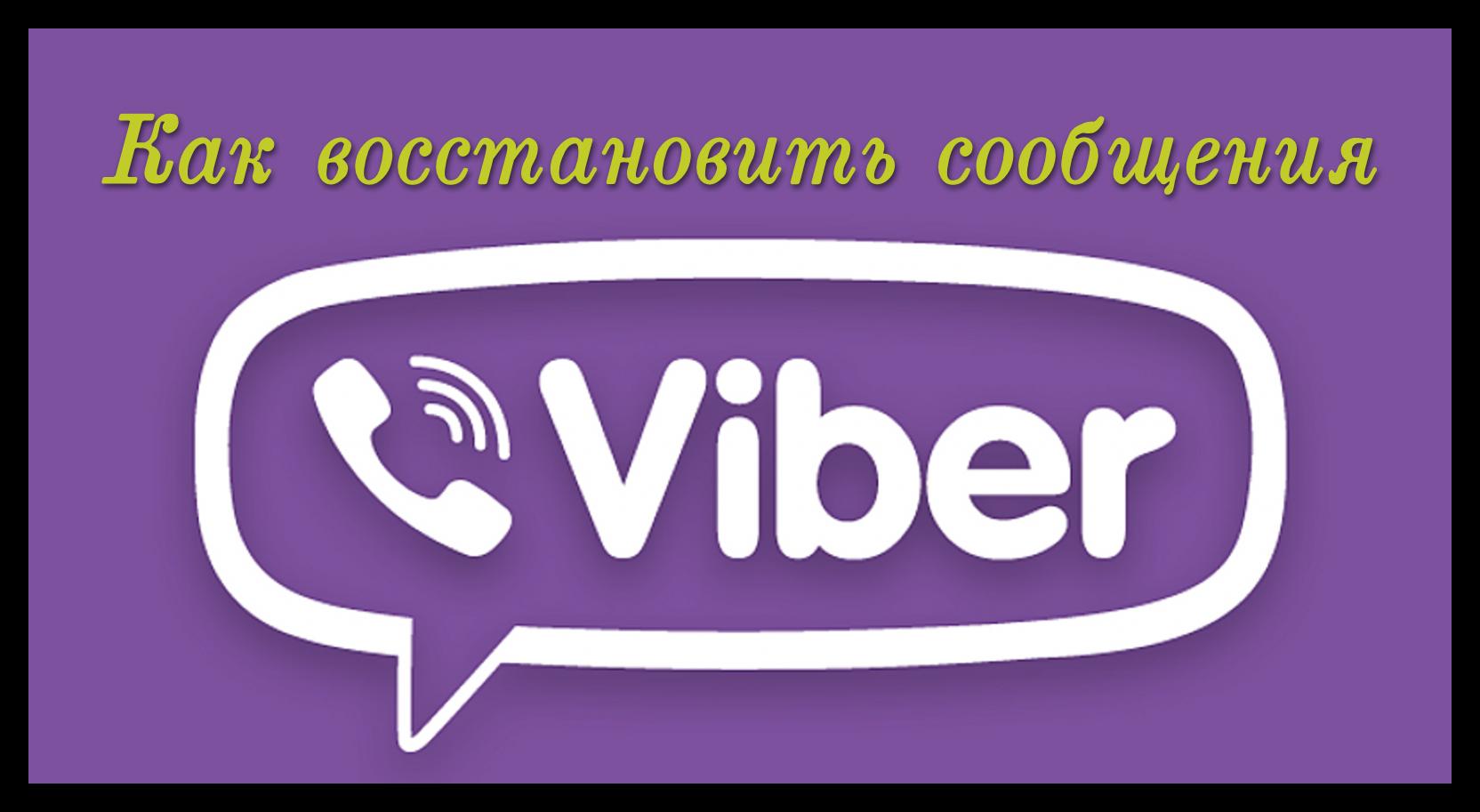 Картинка Как восстановить удаленные сообщения в Viber