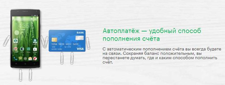 описание услуги автоплатеж от мегафон