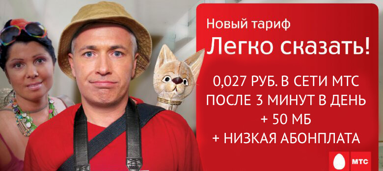 тарифы мтс в беларуси легко сказать
