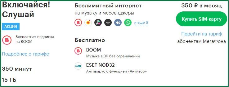 включайся слушай в татарстане от мегафон