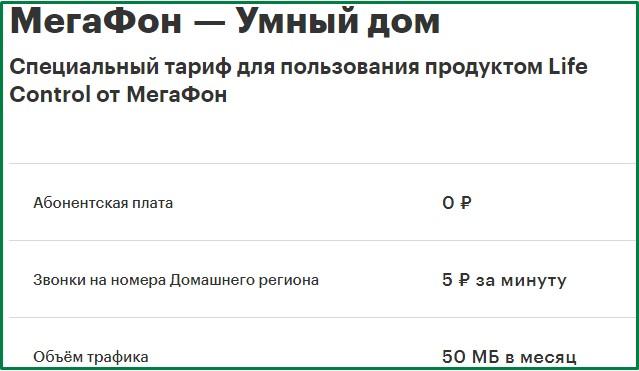 мегафон тариф умный дом в краснодарском крае