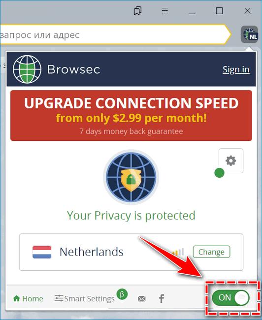 Активация Browsec VPN