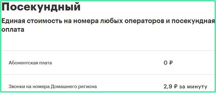 посекундный тариф от мегафон в хабаровском крае