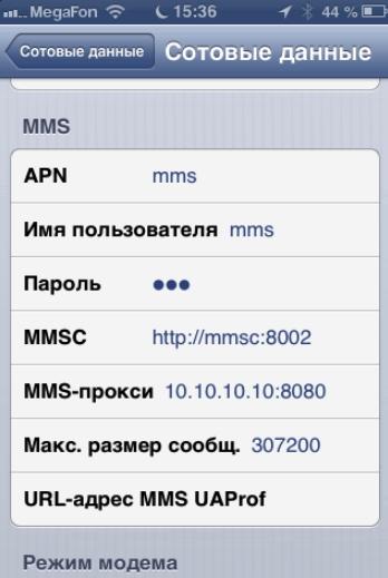 настройки ммс мегафон на айфон