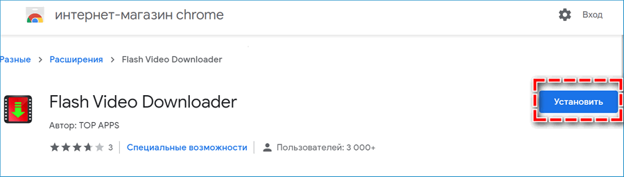 Установка Flash Video Downloader