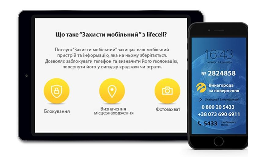 Услуга «Защити мобильный» от Lifecell