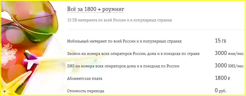 все за 1800 + роуминг от билайн в белгороде