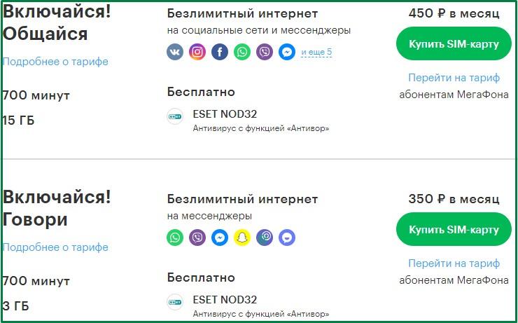 тарифы общайся и говори от мегафон для татарстана