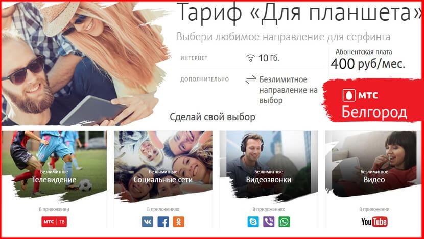 тариф для планшета от мтс в белгороде