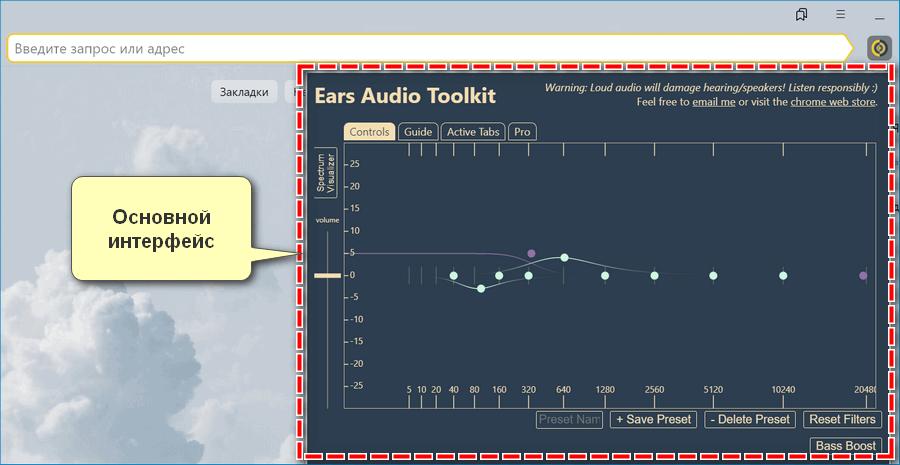Интерфейс Ears Audio Toolkit