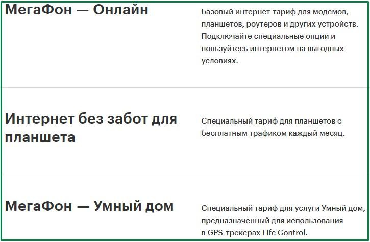 интернет тарифы мегафон для ульяновска