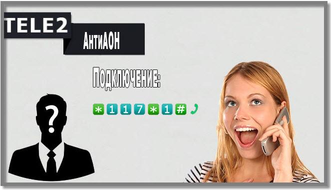 подключение антиаон теле2