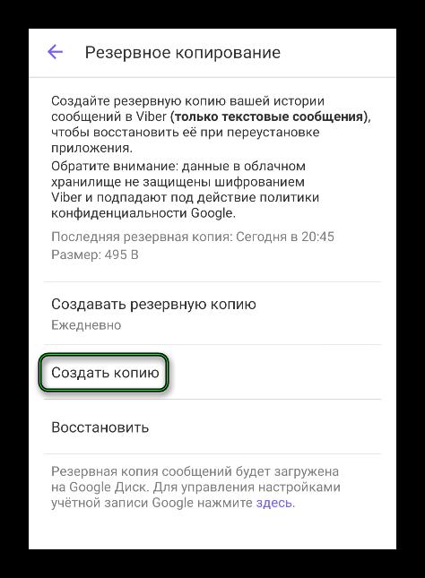 Кнопка Создать копию на странице настроек Резервное копирование в мобильной версии Viber
