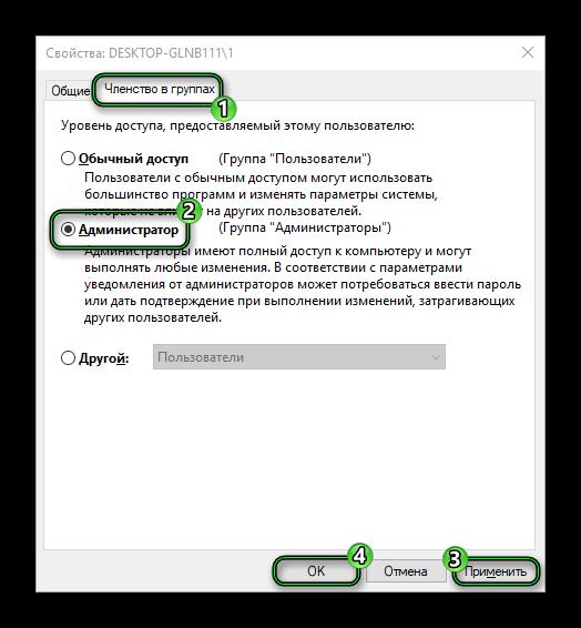 Редактирование нового пользователя в Windows 10