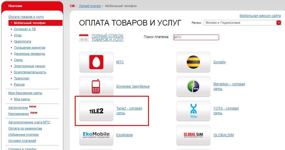 перевести деньги с мтс на теле2 платежный портал