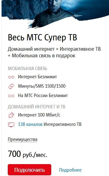 Описание тарифов для Воронежа и области в 2021 году от МТС
