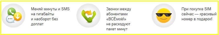 мобильная связь от билайн для белгородской области