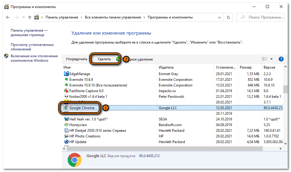 Удаление Google Chrome