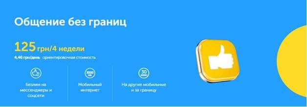 Тариф Киевстар «Общение без границ» даже с другими странами