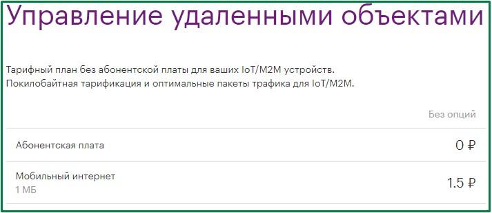 управление удаленными объектами - бизнес тариф мегафон в татарстане