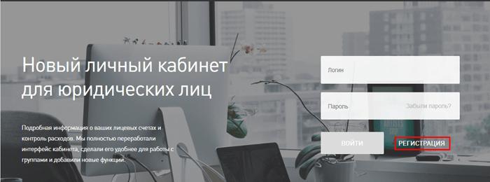 регистрация личного кабинета Ростелеком для юридических лиц