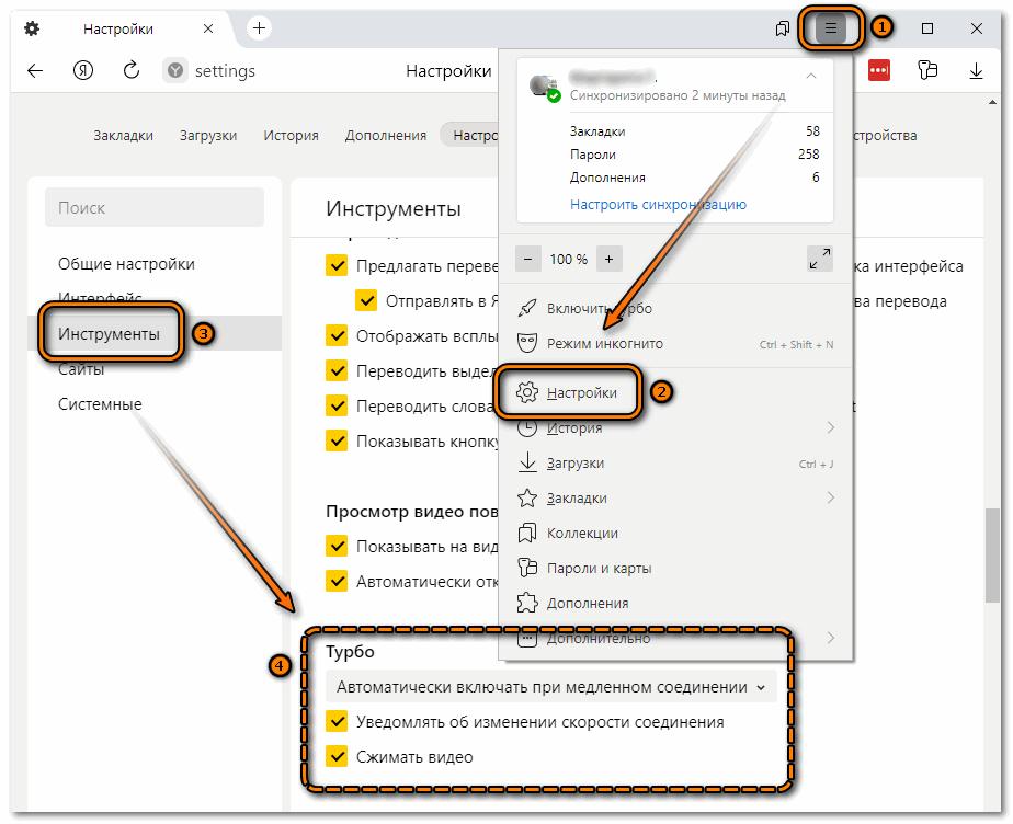 Настройка режима Турбо в Яндекс браузере