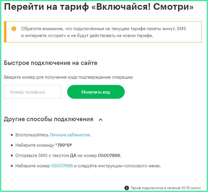 подключение тарифа включайся смотри на мегафоне